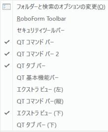 QTTabBar の様々なオプション