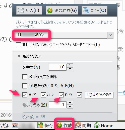 ロボフォームのパスワード自動作成機能