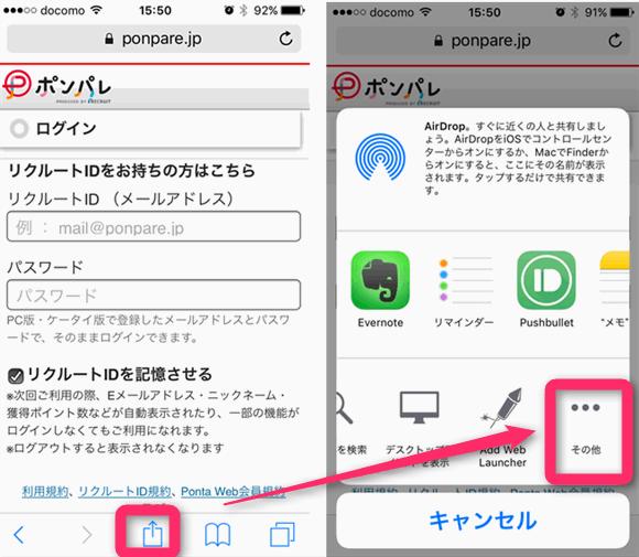 iOS ブラウザSafari でログインするために共有ボタンをタップ