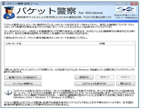 「パケット警察 for Windows」の利用法