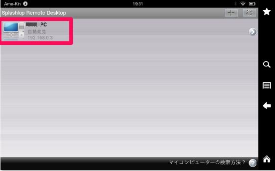 【Amazon Fireタブレット】自宅PCを快適操作できるAndroidアプリで ...