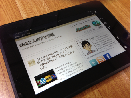 Kindle Fire HDのブラウザ「Silk」
