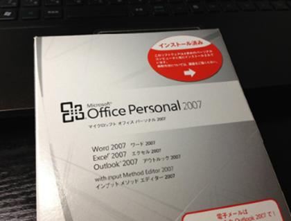 「Office 2007」から「Office 2013」へ格安でアップグレードする方法