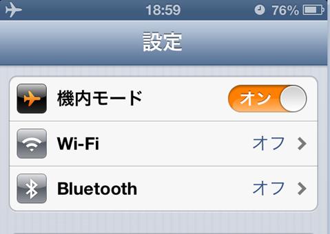 iPhoneの機内モードの設定画像