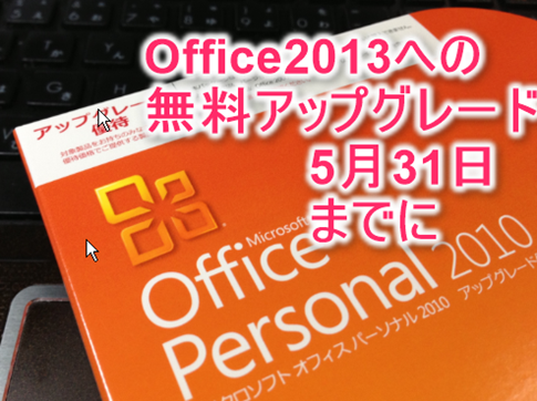 Office2013の無料アップグレードをする方法と手順