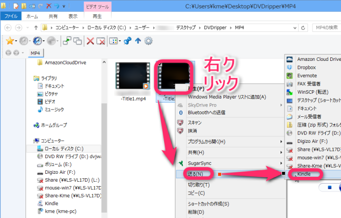 【Fire OS 6】Fireタブレットの「USB接続」変更で …