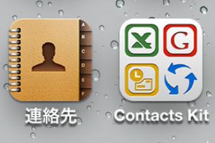 au版 iPhoneの連絡先の正しいバックアップ方法