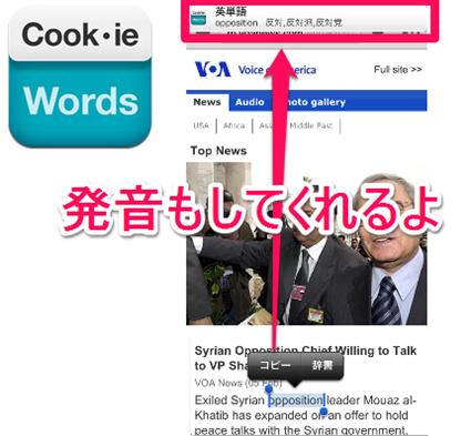 iPhoneアプリ「捕まえる英単語 - クッキー単語帳」は単語をコピーするだけで、意味がバナー表示されて発音までしてくれます。