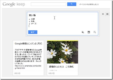 「グーグルキープ(Google keep)」でメモする方法