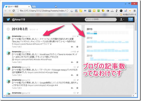 2013-03-22_14h35_08