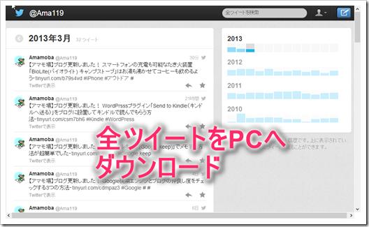 Twitterの全ツイートをダウンロードする方法