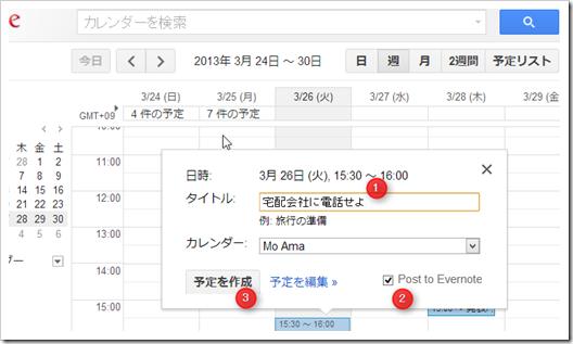 2013-03-26_09h26_10