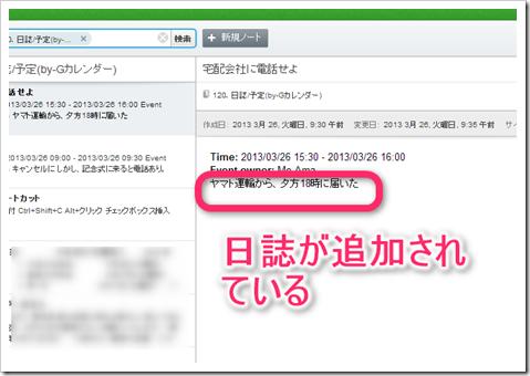 2013-03-26_09h36_26