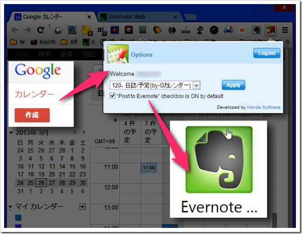 Googleカレンダーをエバーノートへ自動保存できるGoogle Chrome拡張「Send to Evernote」の使い方