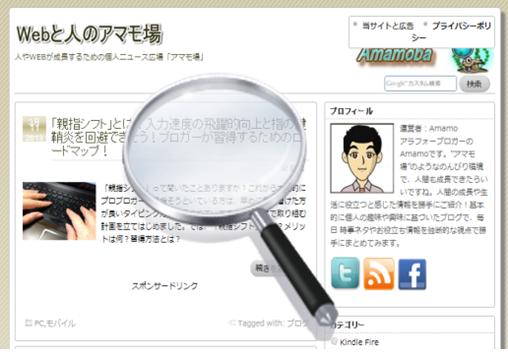 [Google Chrome]拡張編(29)2クリックでブログの過去記事検索を簡単にする「Context Search」