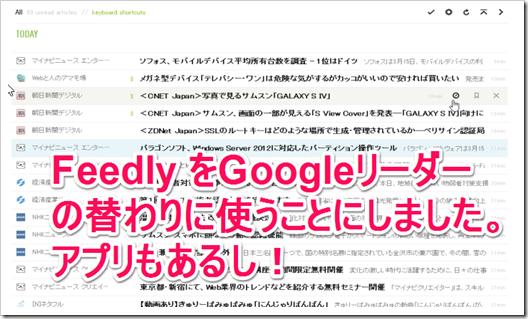 RSSリーダー「feedly」が代替Googleリーダーの最有力候補と言える理由