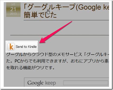 WordPrsssプラグイン「Send to Kindle(キンドルへ送る)」