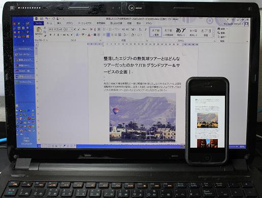 Word2013の文書をiPhoneで閲覧できるSkyDrive