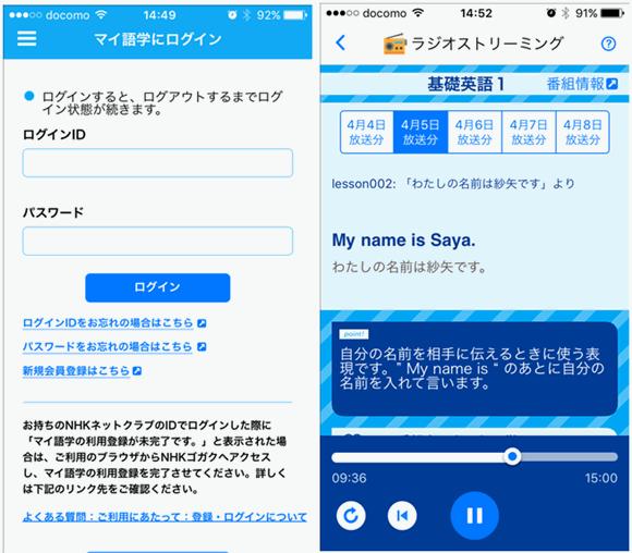 スマホでNHK基礎英語のストリーミング放送を聞く方法。