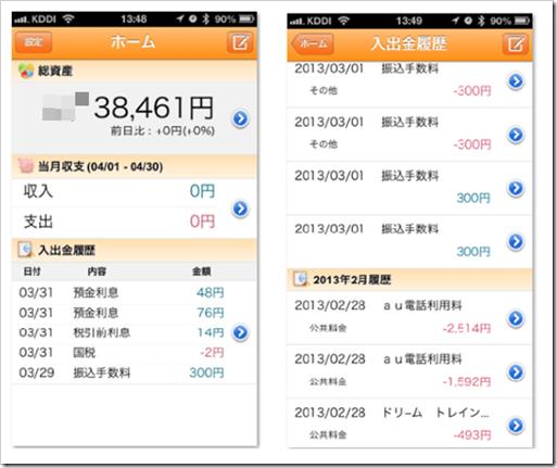 iPhoneなどのスマートフォンで家計簿や銀行口座を一元管理できる無料の資産管理アプリ「マネーフォワード(Money Forward)」