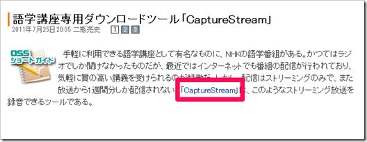 語学講座専用ダウンロードツール「CaptureStream」