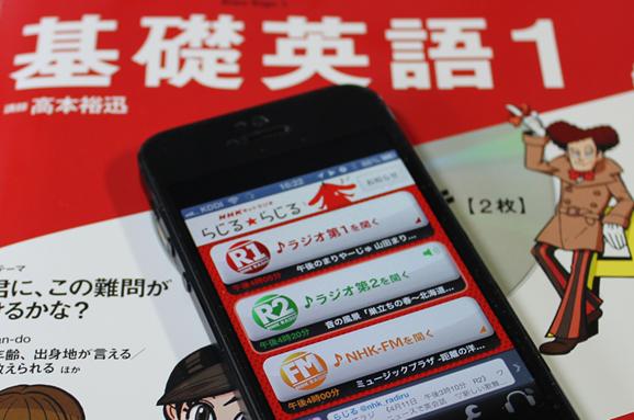 NHK基礎英語をiPhoneやスマフォで録音