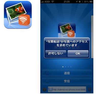 Wi-Fi経由で簡単に転送できるアプリ「無線写真転送」