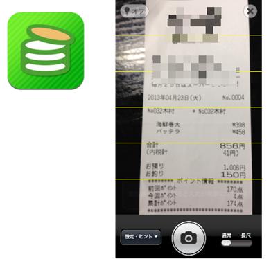 レシート読み取りが可能になったアプリ「家計簿Zaim」