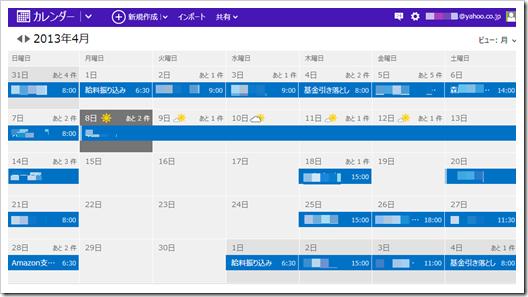 Googleカレンダーから新Outlook.comカレンダーへの移行方法