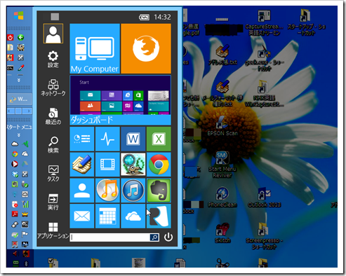 フリーソフト「START MENU REVIVER」