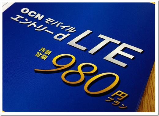 「OCNモバイルエントリーd LTE 980」レビュー
