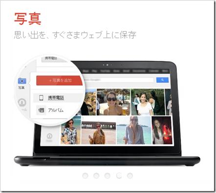 Google+で写真の自動アップロードをオンにしっていると痛い目にあうかも