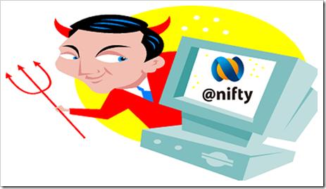 ニフティの会員情報がハッキングされるイメージ