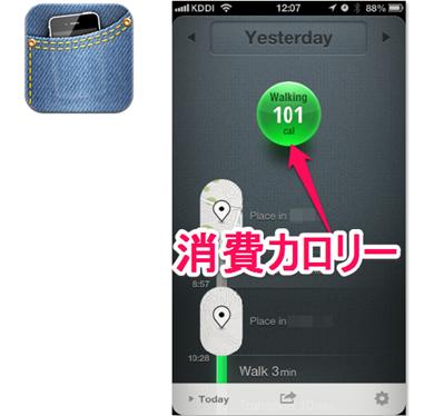 消費カロリーを自動計算してくれるiOSアプリ「Moves」