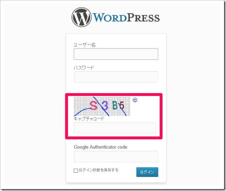 WordPressログイン画面にキャプチャコードを搭載させる「SI CAPTCHA Anti-Spam」