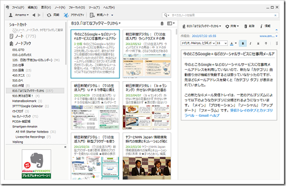 新機能が追加された「Evernote 5 for Windows Desktop」