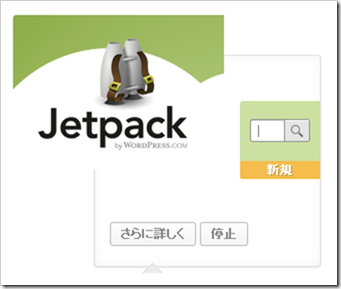 WordPress「Jetpack」の一括検索機能は何気に便利