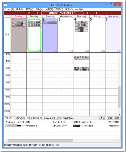 Googleカレンダー同期フリーソフト「FavGCalScheduler」