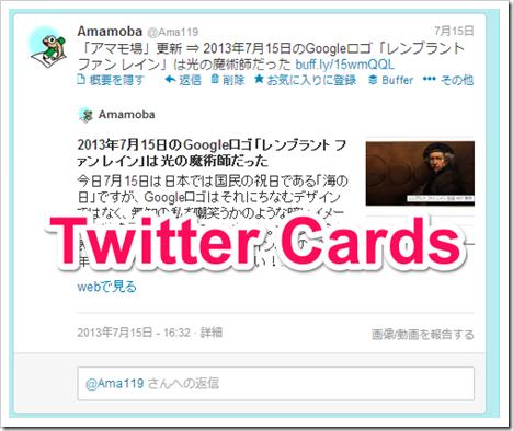 プラグイン「Twitter Cards Meta」
