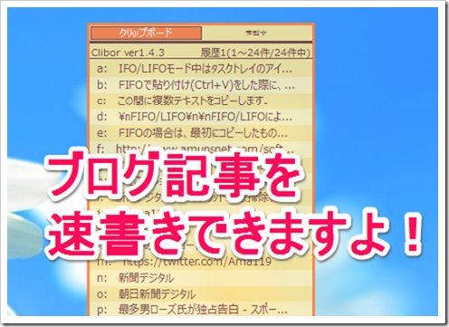 クリップボード履歴保存ソフト「Clibor」