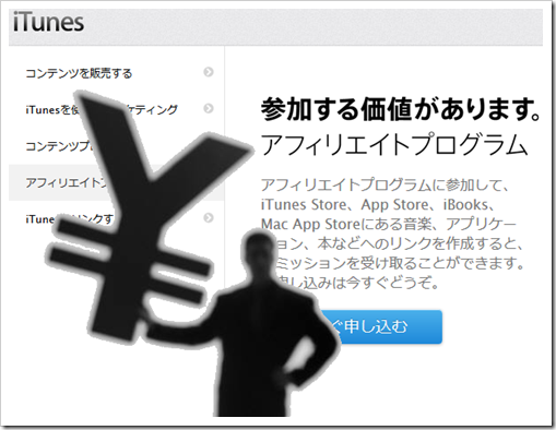 iTunesアフィリエイト リンクをリンクシェアからPHGへ置換する3つの方法