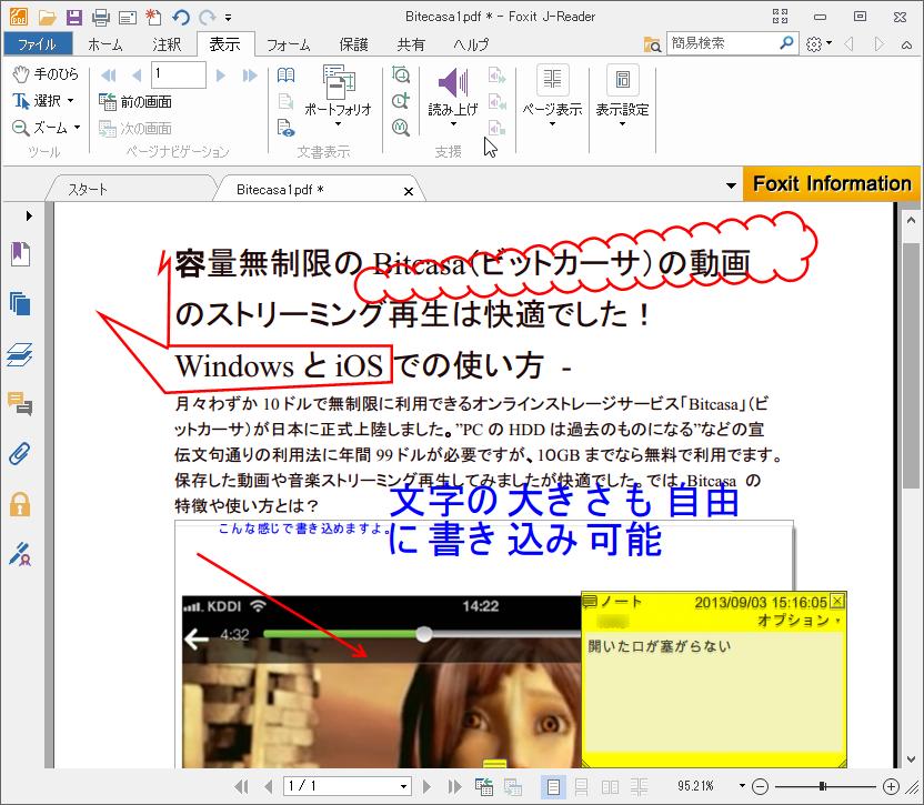 pdf 書き込み ソフト 無料