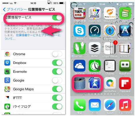 iOS7のバッテリーを節約する方法もまとめ