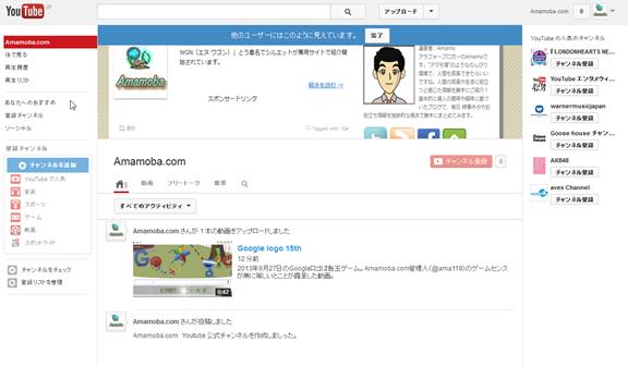 Youtube専用チャンネルの作り方