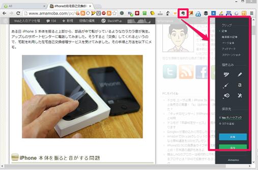 Evernote Web クリッパー 6 for Chrome はブロガーが重宝するツールへ