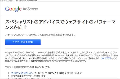 AdSense の新機能「Google アナリティクススペシャリストのアドバイス」