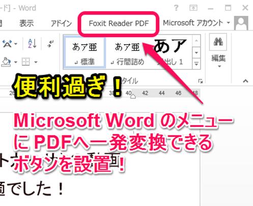 WordのツールにPDFへの一発変換を実現するアドオンを搭載