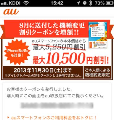 au iPhone 5s/5c でも使える10500円割引クーポンを入手する方法