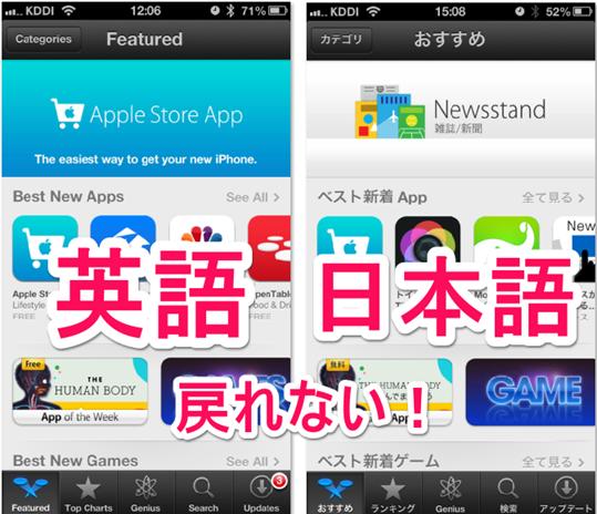 米国App Store から 日本のApp Storeに切り替える方法