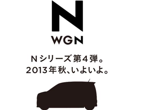 「N-WGN(エヌ ワゴン)」ホンダの新型軽自動車